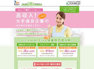 screencapture-kaigo-benesse-mcm-jp-lp-kaigo-hourly_pay-index_company-html-1467514618326