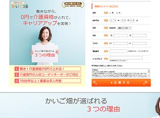 screencapture-kaigobatake-jp-lp-pca001-1467514373719
