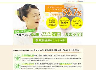 screencapture-www-h-career-support-com-kaigo-lp2-1467514076909