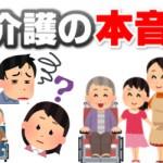 【介護の本音】介護職員77人による口コミを大公開