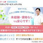 スタッフサービスメディカルの評判・口コミ・おすすめポイント