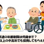 介護派遣の年齢制限は何歳まで?40代以上の中高年でも採用してもらえるの?